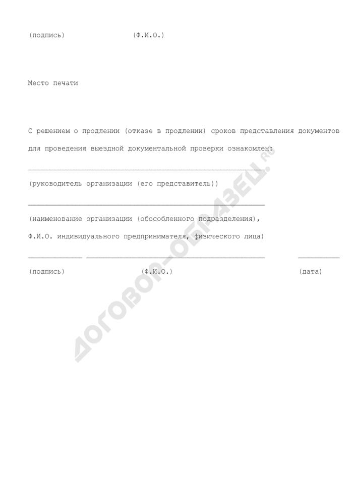 Решение о продлении (отказе в продлении) сроков представления документов страхователем по обязательному социальному страхованию. Страница 3