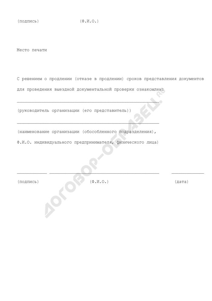 Решение о продлении (отказе в продлении) сроков представления документов страхователем по обязательному социальному страхованию от несчастных случаев на производстве и профессиональных заболеваний. Страница 3
