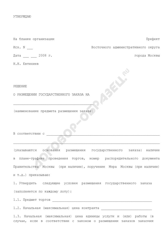 Решение о размещении государственного заказа города Москвы. Страница 1