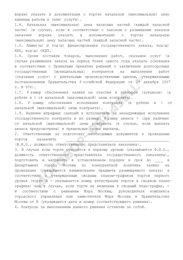 Решение о размещении государственного заказа города Москвы. Страница 2