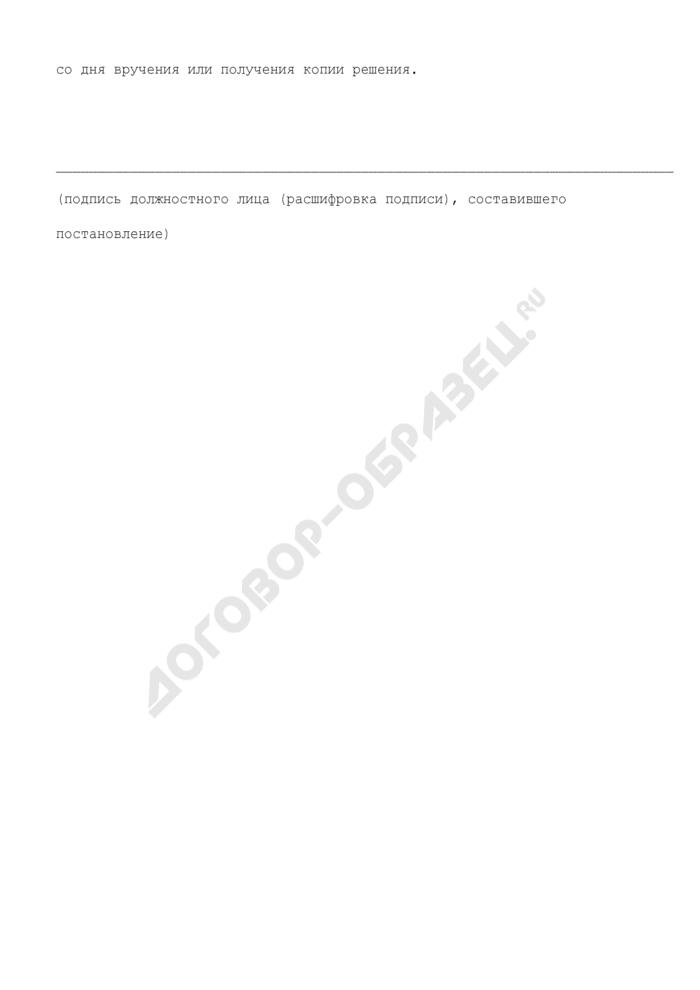 Решение о рассмотрении жалобы на постановление по делу об административном правонарушении (решение: постановление по делу - отменить, производство по делу - прекратить). Страница 3