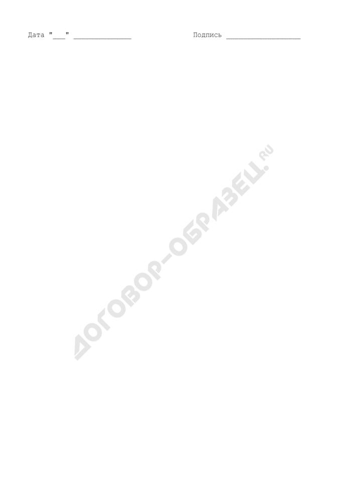 Примерная форма письменного решения собственника помещения в многоквартирном доме о формировании земельного участка в городе Москве. Страница 3