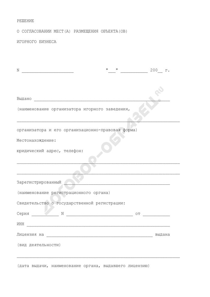 Решение о согласовании мест(а) размещения объекта(ов) игорного бизнеса на территории городского поселения Лотошино Московской области. Страница 1