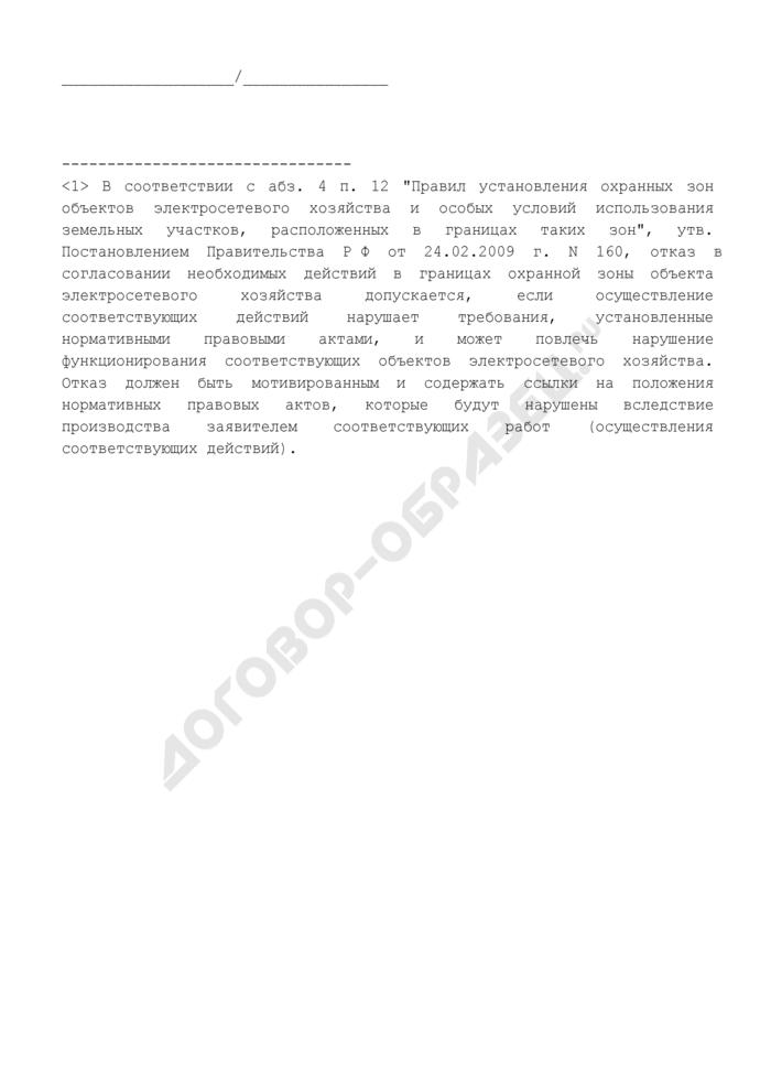 Решение о согласовании (отказе в согласовании) осуществления определенного действия (действий) в границах охранной зоны объекта электросетевого хозяйства. Страница 3