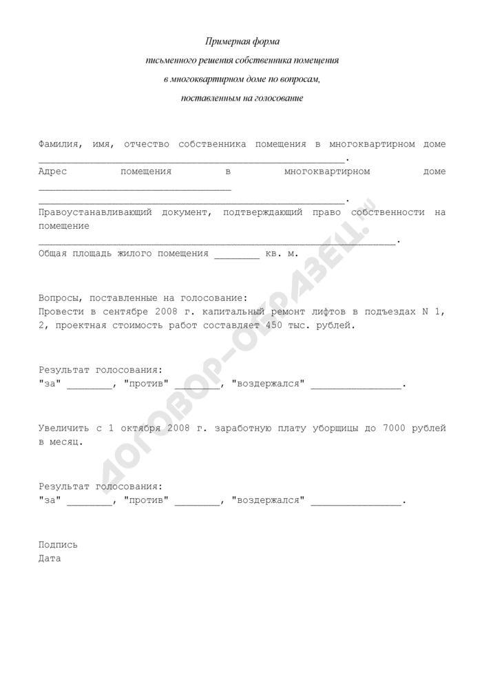 Примерная форма письменного решения собственника помещения в многоквартирном доме по вопросам, поставленным на голосование. Страница 1