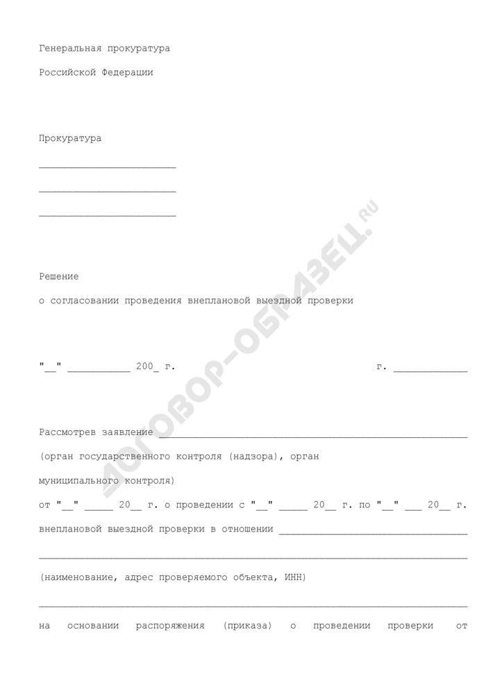 Решение о согласовании проведения внеплановой выездной проверки Генеральной прокуратурой Российской Федерации. Страница 1