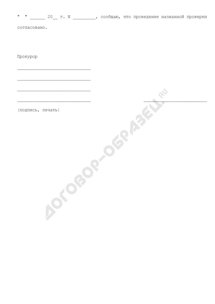 Решение о согласовании проведения внеплановой выездной проверки Генеральной прокуратурой Российской Федерации. Страница 2