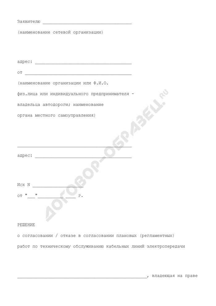 Решение о согласовании (отказе в согласовании) плановых (регламентных) работ по техническому обслуживанию кабельных линий электропередачи. Страница 1