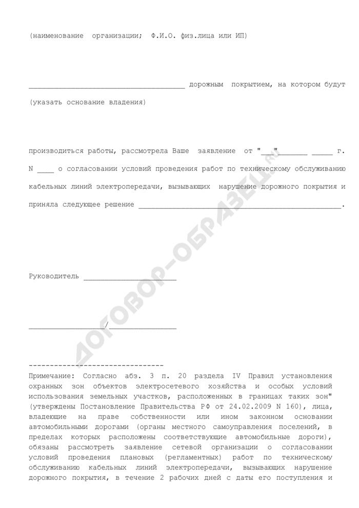 Решение о согласовании (отказе в согласовании) плановых (регламентных) работ по техническому обслуживанию кабельных линий электропередачи. Страница 2