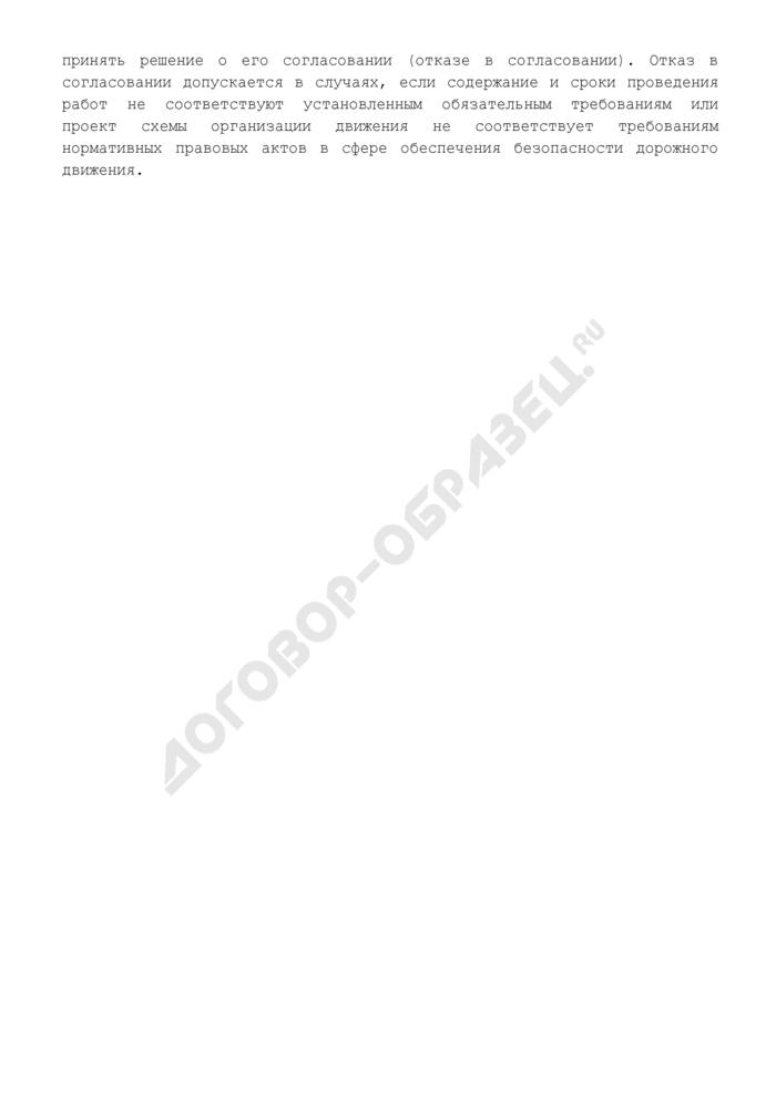 Решение о согласовании (отказе в согласовании) плановых (регламентных) работ по техническому обслуживанию кабельных линий электропередачи. Страница 3