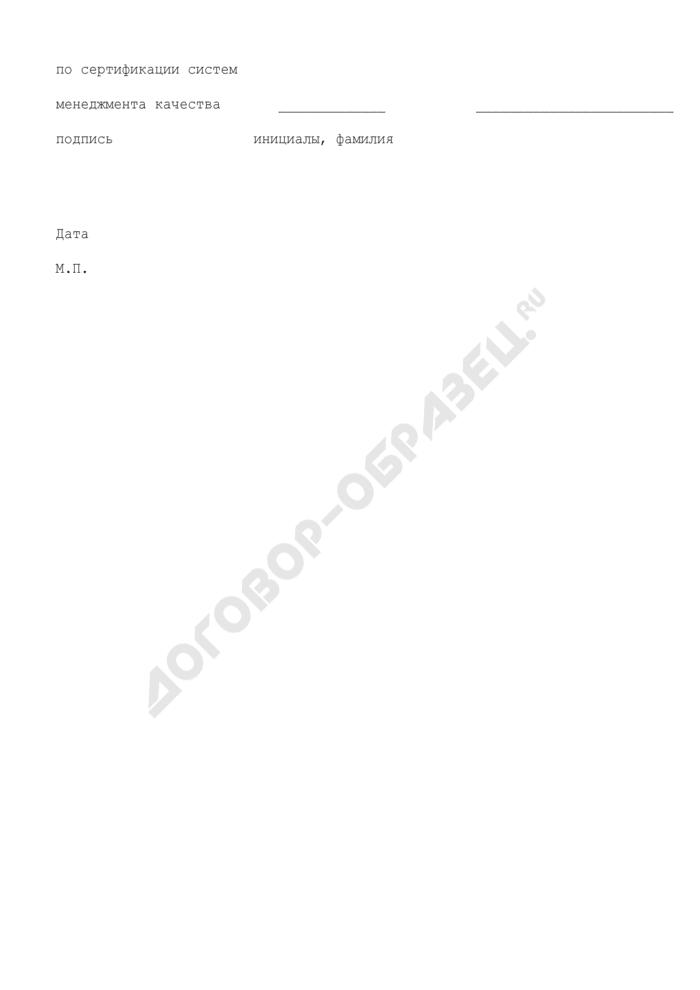 Решение о сужении области сертификации системы менеджмента качества (обязательная форма). Страница 2