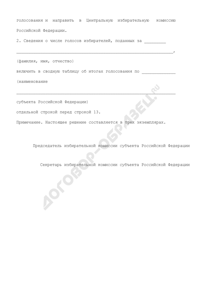Решение о суммировании сведений о числе голосов, поданных за кандидата на должность Президента Российской Федерации в избирательной комиссии субъекта Российской Федерации. Страница 2