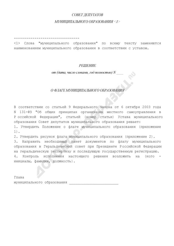 Решение о флаге отличия муниципального образования (новый муниципальный флаг). Страница 1