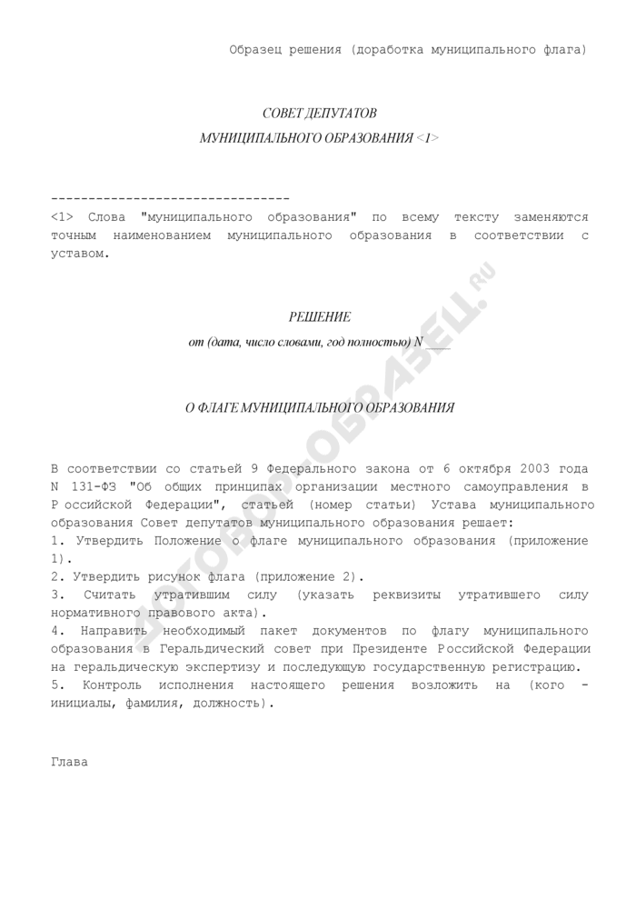 Решение о флаге отличия муниципального образования (доработка муниципального флага). Страница 1