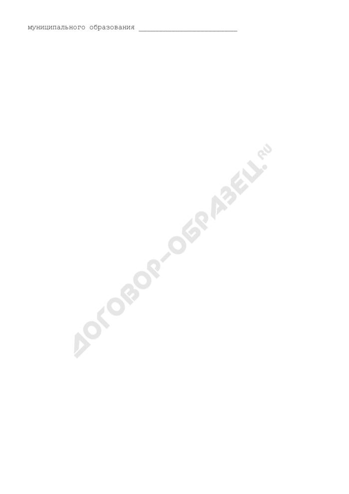Решение о флаге отличия муниципального образования (доработка муниципального флага). Страница 2