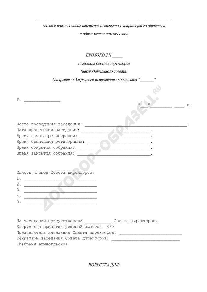 Протокол заседания совета директоров (наблюдательного совета) об образовании временного единоличного исполнительного органа акционерного общества. Страница 1