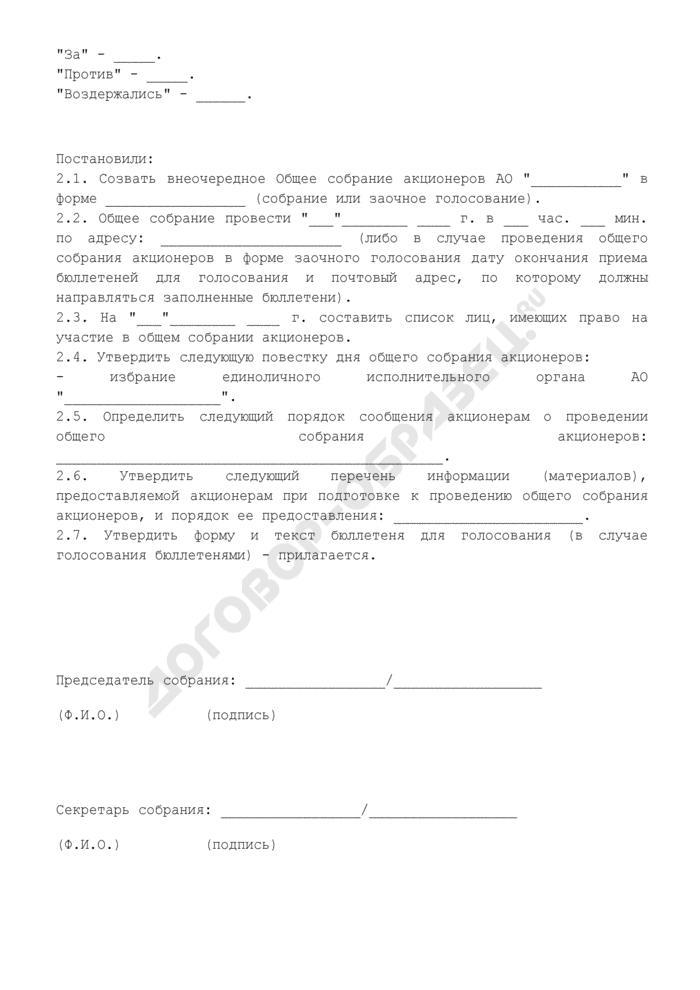 Протокол заседания совета директоров (наблюдательного совета) об образовании временного единоличного исполнительного органа акционерного общества. Страница 3