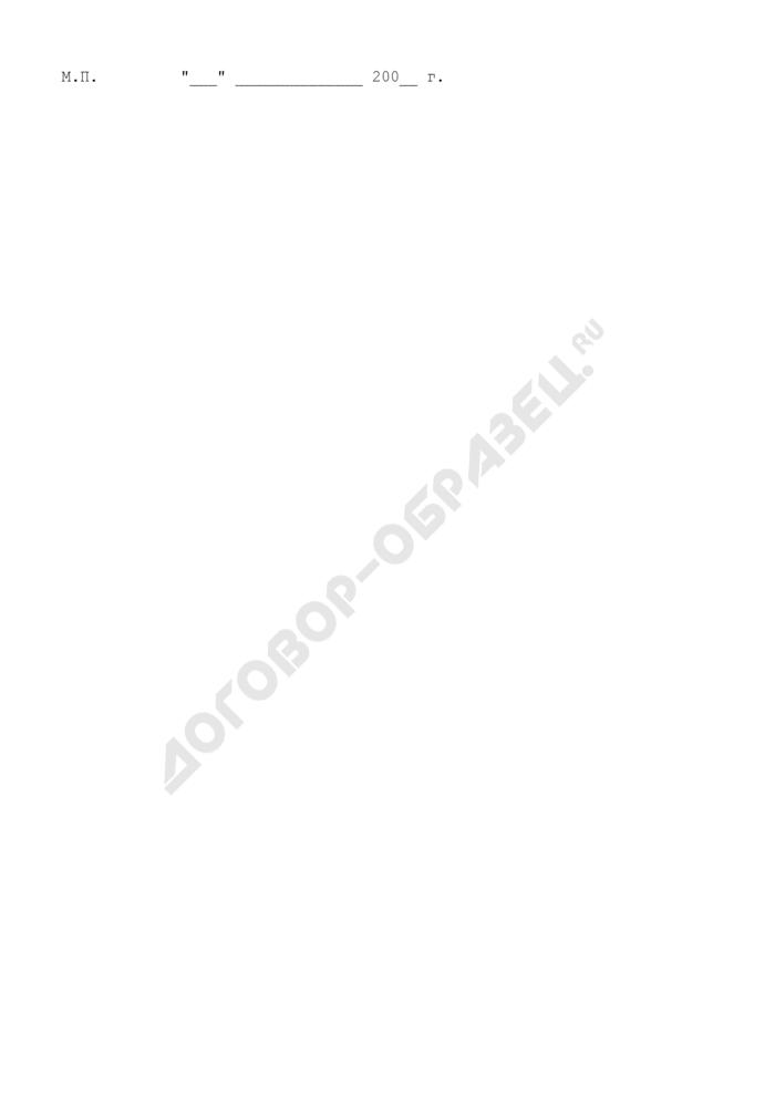 Решение об отзыве согласования мест(а) размещения объекта(ов) игорного бизнеса на территории Московской области. Страница 3