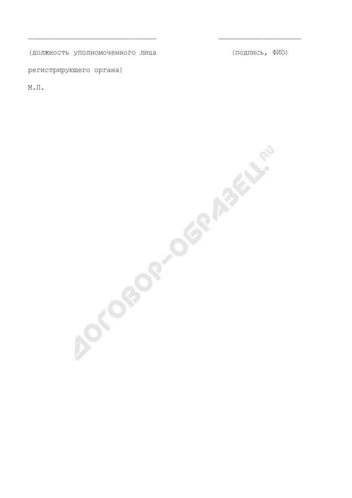 Решение об отказе в государственной регистрации юридического лица в случае непредставления необходимых для государственной регистрации документов. Форма N Р50001. Страница 3
