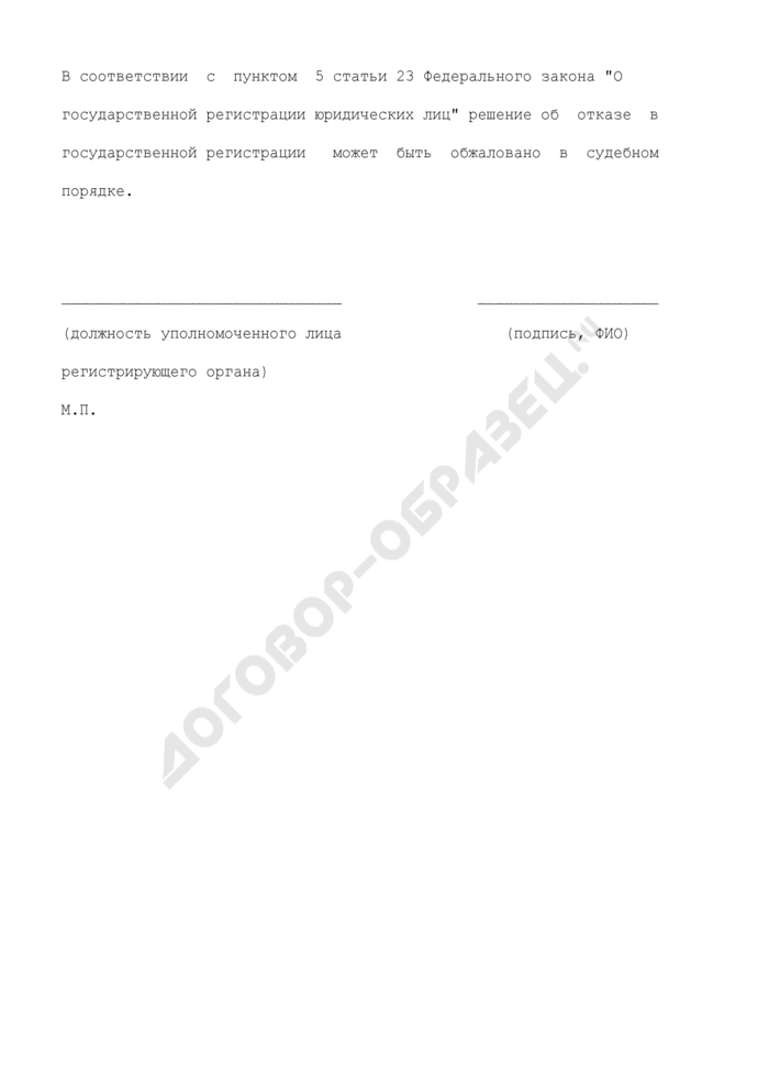 Решение об отказе в государственной регистрации юридического лица в случае представления документов в ненадлежащий регистрирующий орган. Форма N Р50002. Страница 3