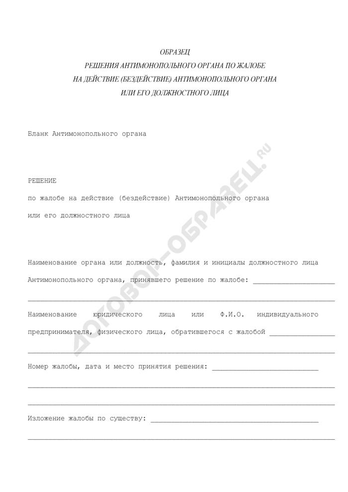 Решение антимонопольного органа по рассмотрению дел по признакам нарушения законодательства Российской Федерации о рекламе по жалобе на действие (бездействие) антимонопольного органа или его должностного лица (образец). Страница 1