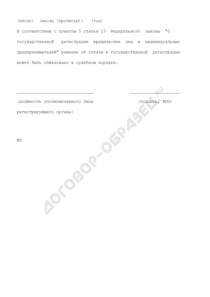 Решение об отказе в государственной регистрации крестьянского (фермерского) хозяйства в случае представления документов в ненадлежащий регистрирующий орган. Форма N Р60007. Страница 3