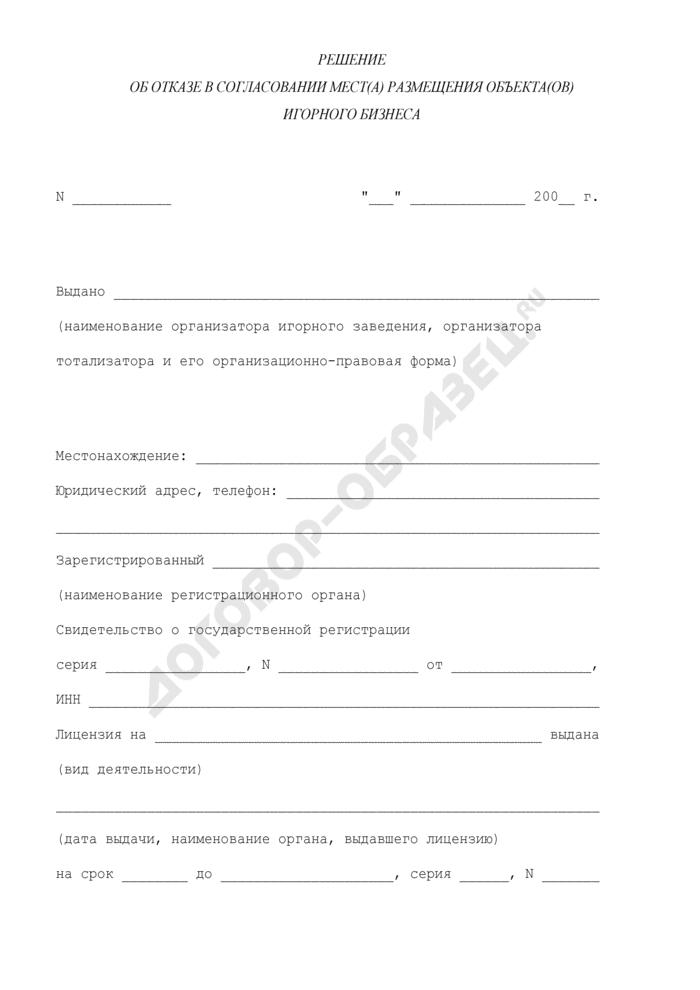 Решение об отказе в согласовании мест(а) размещения объекта(ов) игорного бизнеса на территории Московской области. Страница 1