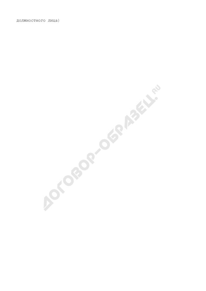 Решение об отказе в согласовании переустройства и (или) перепланировки жилого помещения на территории городского округа Дзержинский Московской области. Страница 3