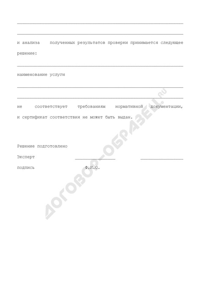 Решение об отказе в выдаче сертификата соответствия на услуги в области народной медицины. Страница 2