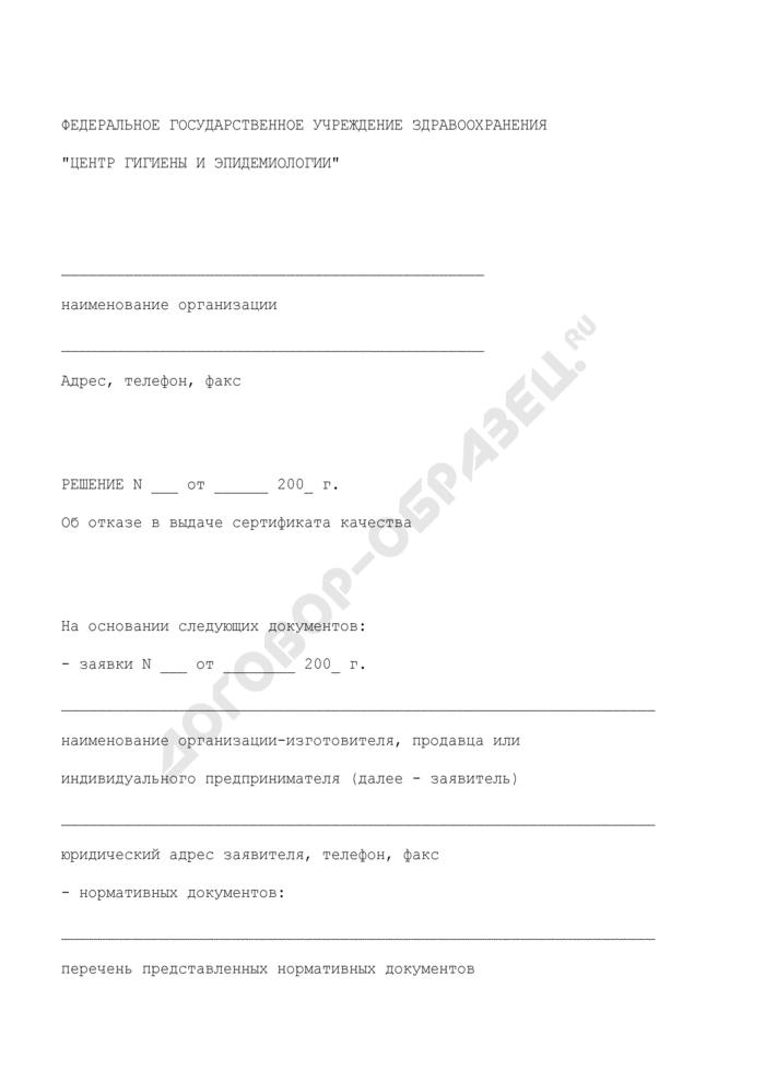 Решение об отказе в выдаче сертификата качества муки, макаронных и хлебобулочных изделий при ввозе (вывозе) на территорию Российской Федерации, а также при поставке (закладке) муки в государственный резерв. Страница 1