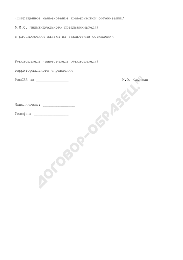Решение об отказе в рассмотрении заявки на заключение соглашения о ведении технико-внедренческой деятельности особой экономической зоны. Страница 2