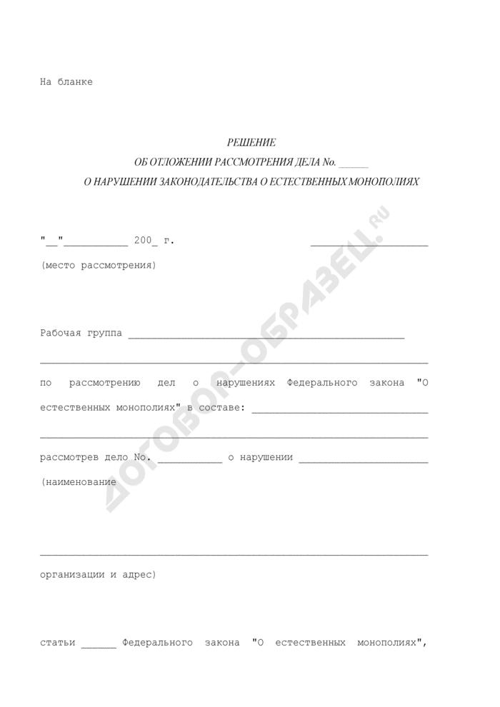Решение об отложении рассмотрения дела о нарушении законодательства о естественных монополиях. Страница 1