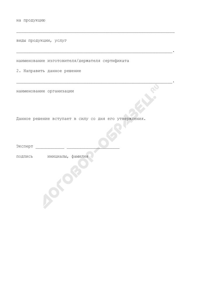 Решение об отмене действия сертификата(ов) в области пожарной безопасности в Российской Федерации. Форма N 6 (обязательная). Страница 2