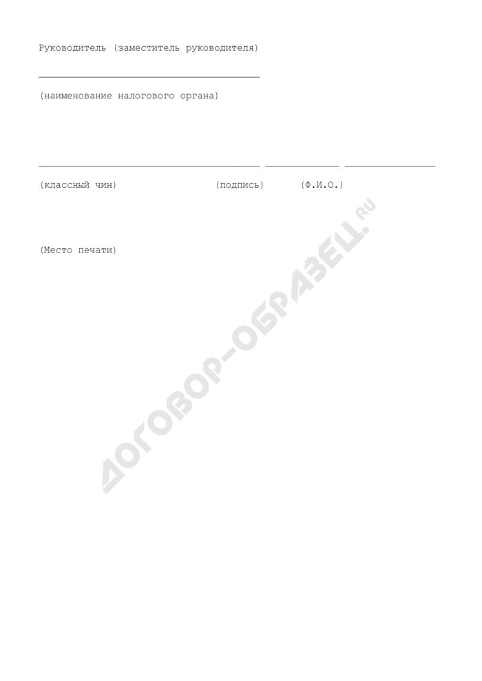Решение об отмене решения о взыскании налога (сбора), а также пени за счет имущества налогоплательщика - организации (налогового агента - организации) (образец). Страница 3
