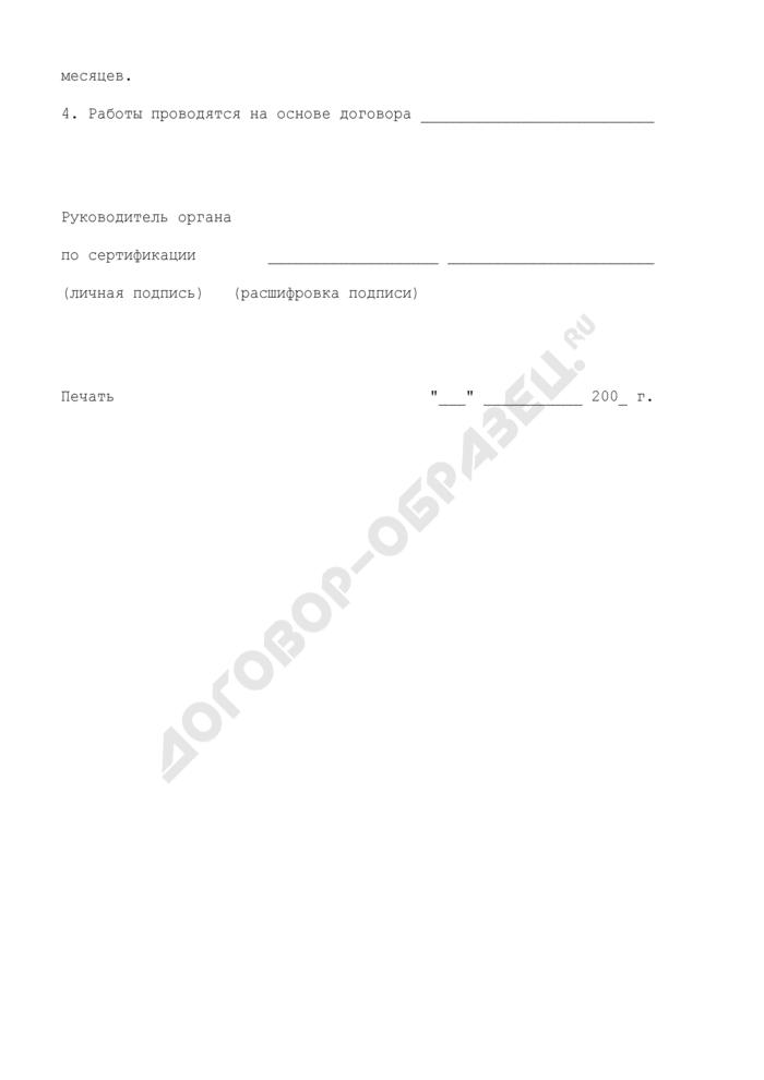 Решение органа по сертификации по заявлению на проведение сертификации услуг торговли на территории г. Лобни Московской области. Страница 2