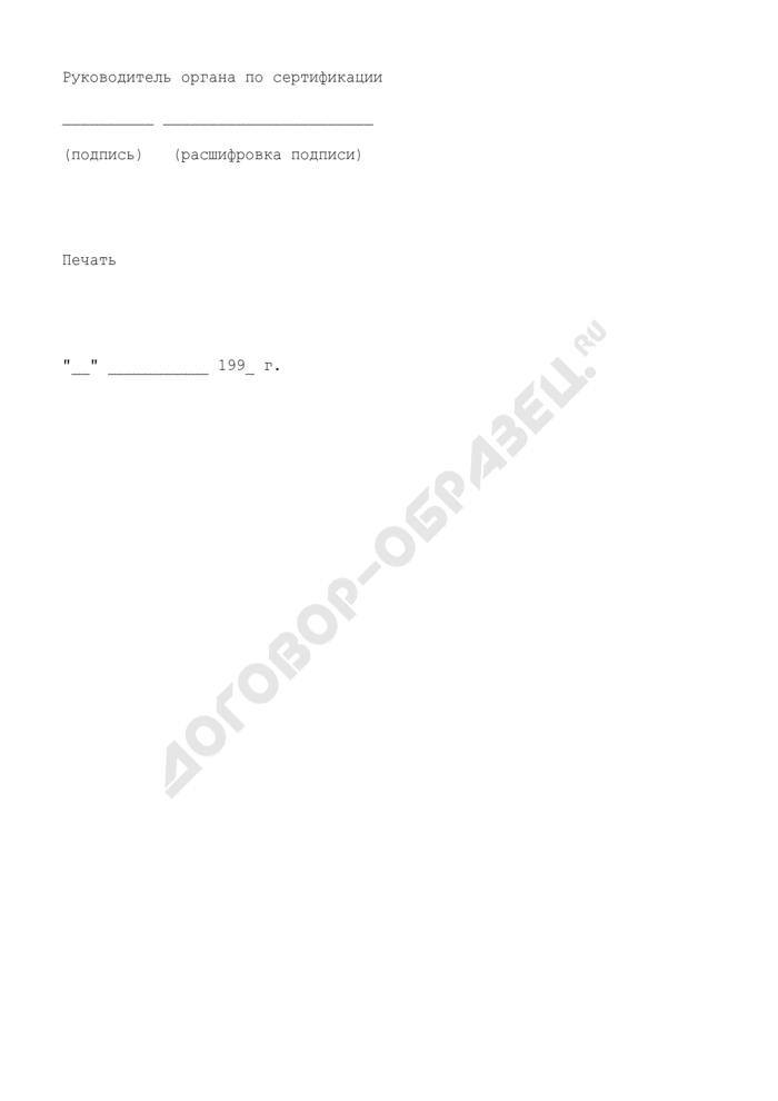 Решение органа по сертификации по заявке на проведение сертификации посуды. Страница 3