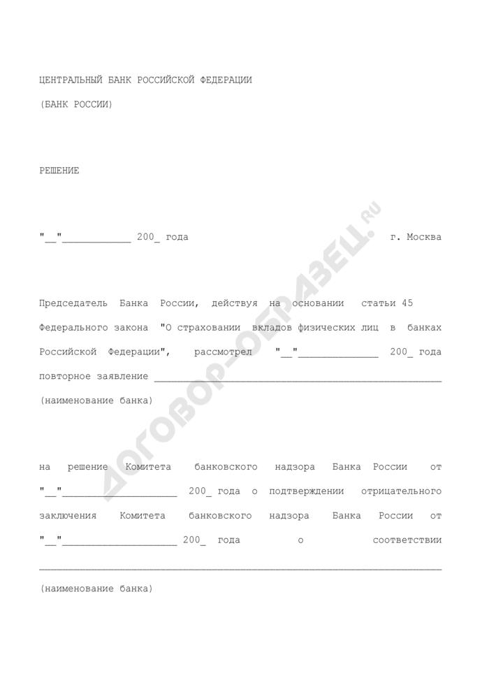 Решение Банка России об удовлетворении повторного заявления банка о соответствии требованиям к участию в системе страхования вкладов. Страница 1