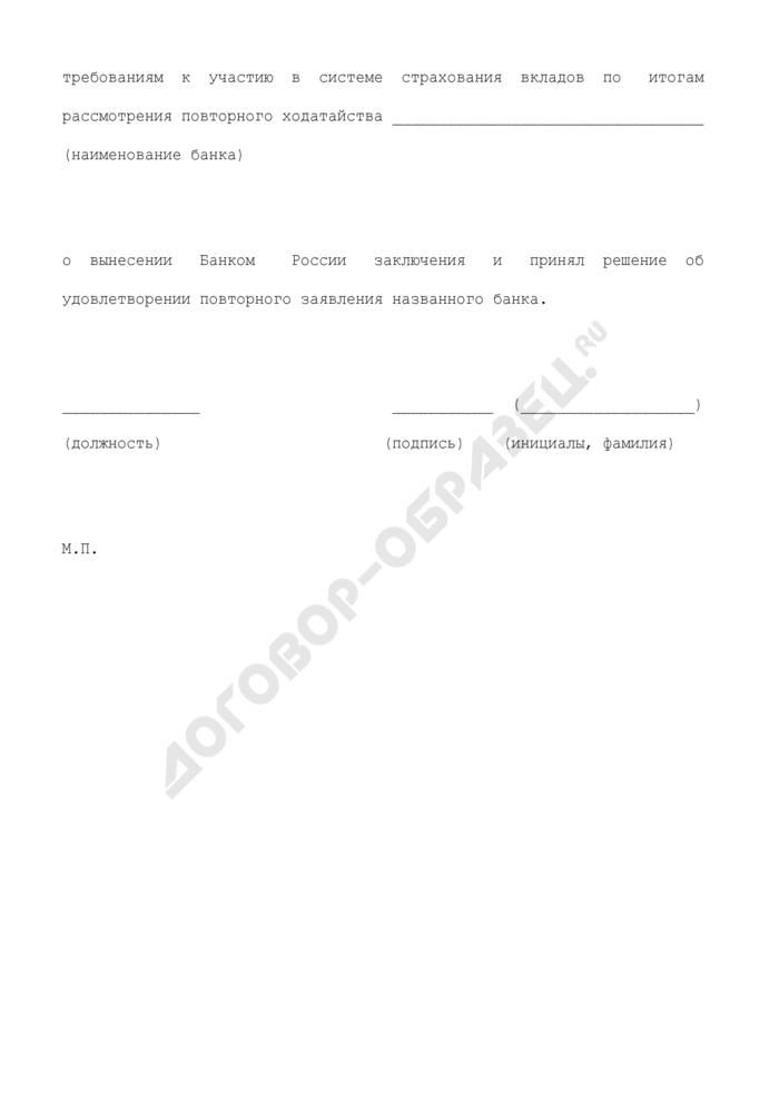 Решение Банка России об удовлетворении повторного заявления банка о соответствии требованиям к участию в системе страхования вкладов. Страница 2