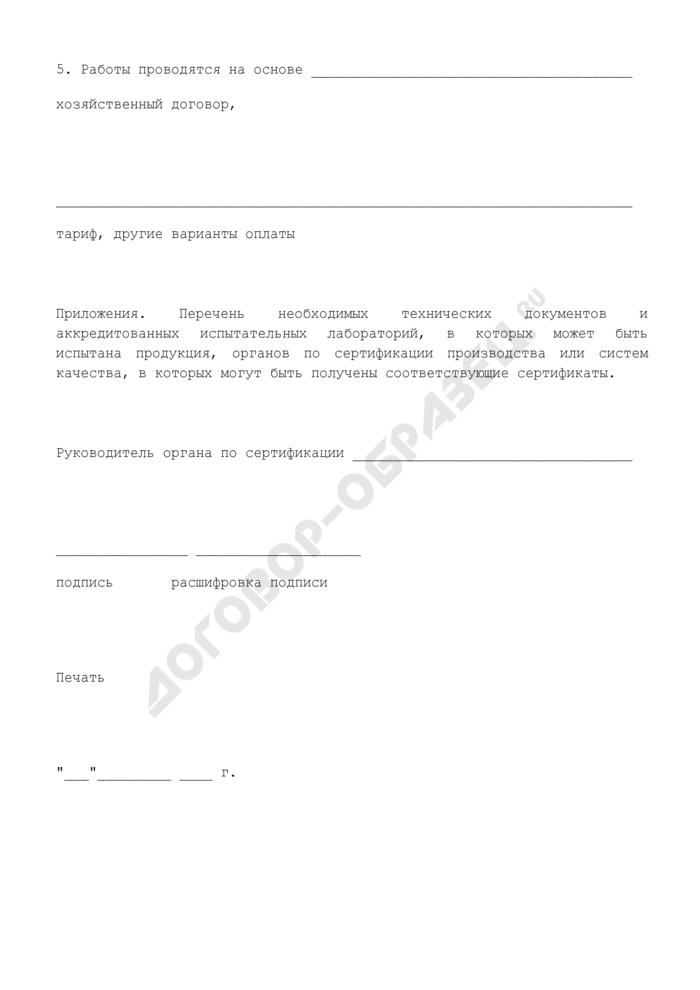 Решение органа по сертификации по заявке на проведение сертификации. Страница 3