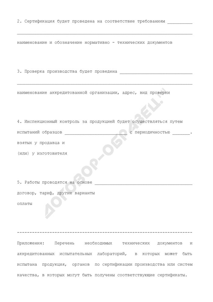 Решение органа по сертификации по заявке на проведение сертификации угля. Страница 2