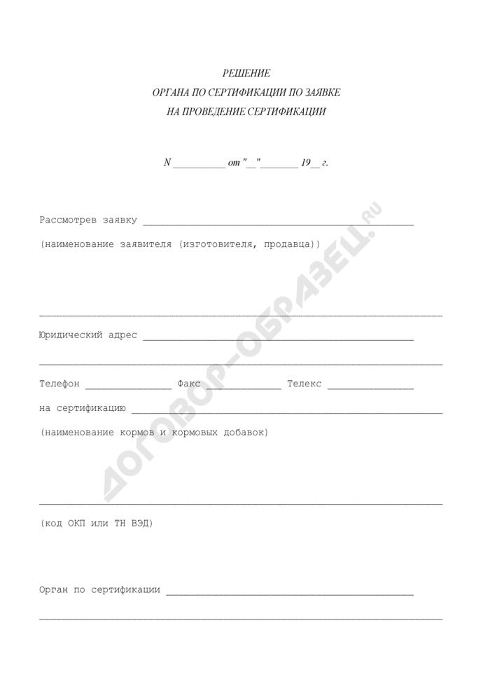 Решение органа по сертификации по заявке на проведение сертификации кормов и кормовых добавок. Страница 1