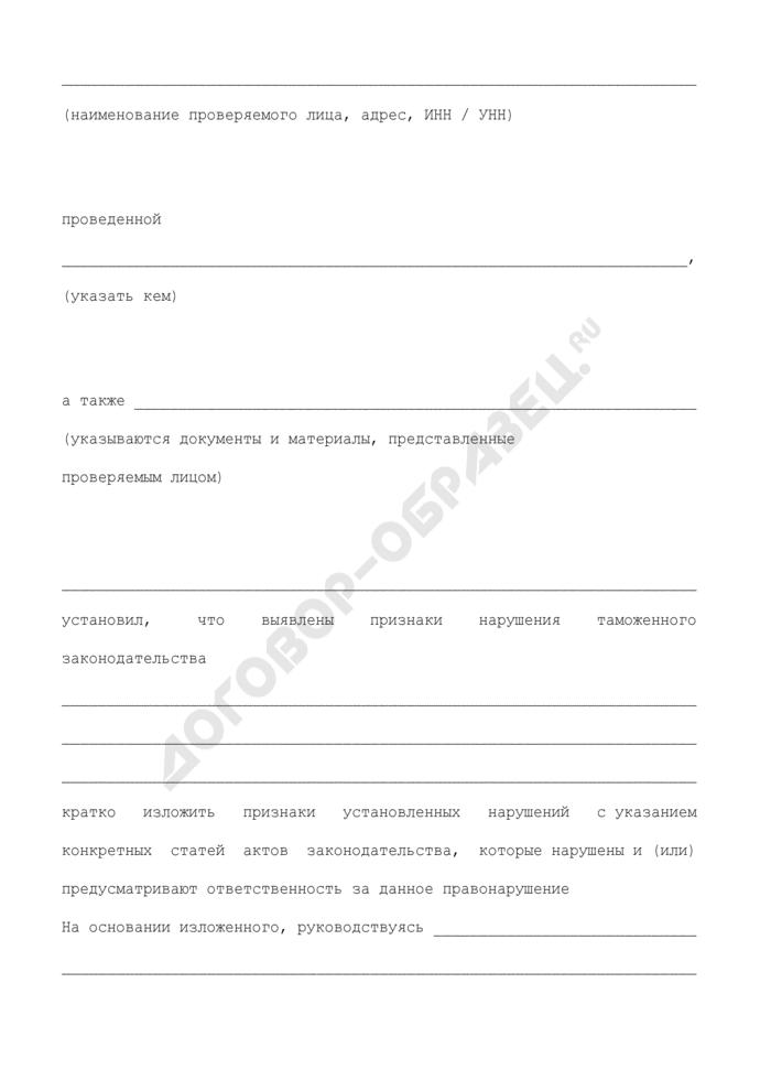 Решение по акту проверки финансово-хозяйственной деятельности экономического субъекта. Страница 2