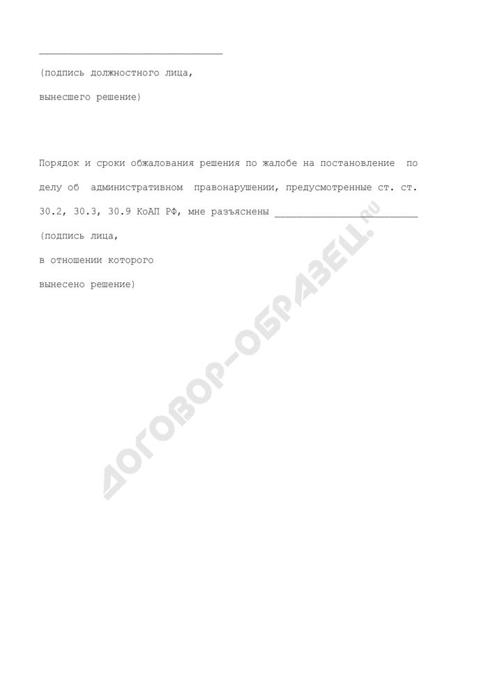 Решение по жалобе (протесту) на постановление по делу об административных правонарушениях в области дорожного движения (образец). Страница 3