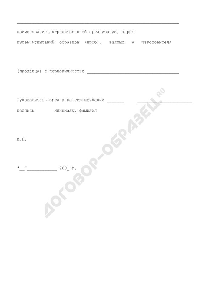 Решение по заявке на проведение сертификации средств гигиены полости рта (рекомендуемая форма). Страница 3