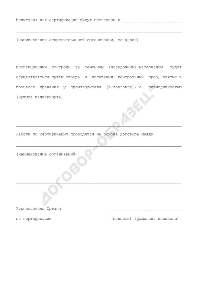 Решение по заявке на проведение сертификации семян сельскохозяйственных растений. Форма N 4. Страница 3