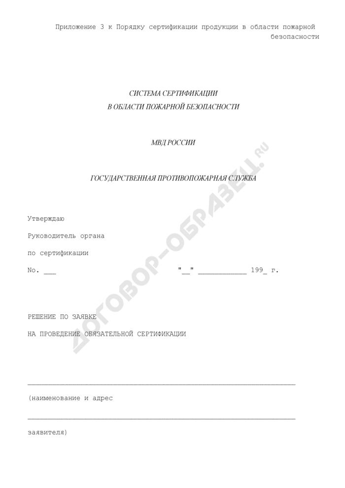 Решение по заявке на проведение обязательной сертификации продукции в области пожарной безопасности. Страница 1