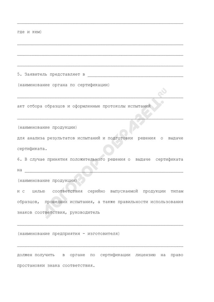 Решение по заявке на проведение обязательной сертификации продукции в области пожарной безопасности. Страница 3