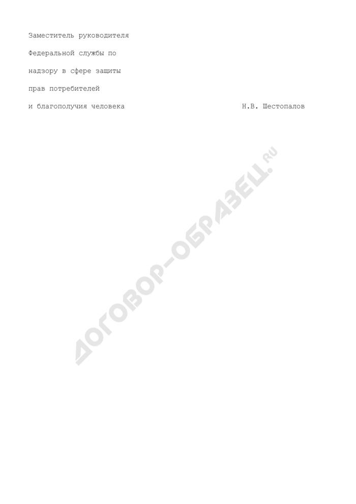 Решение по заявке на проведение экспертной оценки программных средств и баз данных. Страница 2