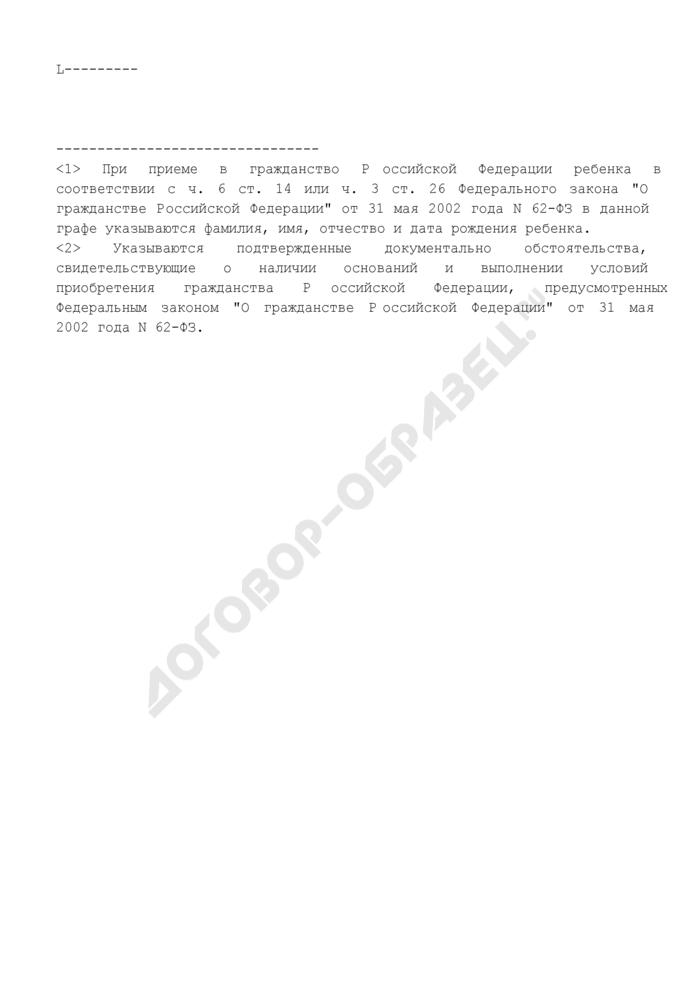 Решение по заявлению гражданина о приеме в гражданство Российской Федерации. Страница 3