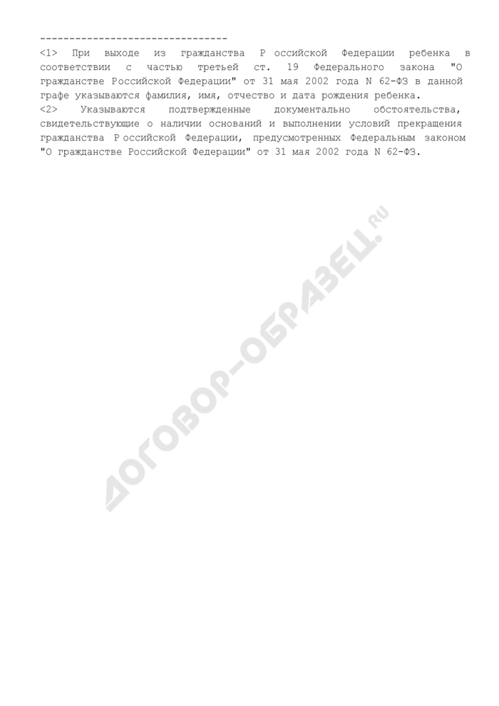 Решение по заявлению гражданина о выходе из гражданства Российской Федерации. Страница 3